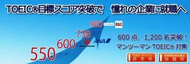 CAに必要なTOEIC®スコアは何点?JAL, ANA, 外資系航空会社を徹底調査