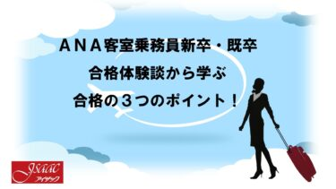 ANA客室乗務員新卒・既卒合格体験談から学ぶ合格の3つのポイント!