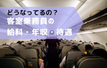 客室乗務員の給料・年収・待遇【徹底調査】2020年版