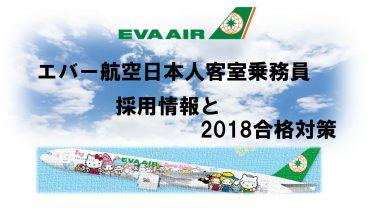 エバー航空日本人客室乗務員採用情報と2018合格対策。2600名合格のヒミツを公開!