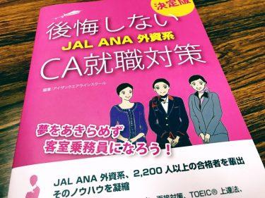 後悔しない JAL ANA 外資系 CA就職対策 決定版を今絶対に読むべき理由!
