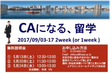 「CAになるための留学」バンクーバー特別プログラム フライトアテンダント/地上スタッフ希望者対象
