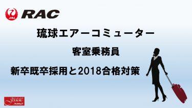 琉球エアコミューター客室乗務員新卒既卒採用と2018合格対策。2600名合格のヒミツを公開!