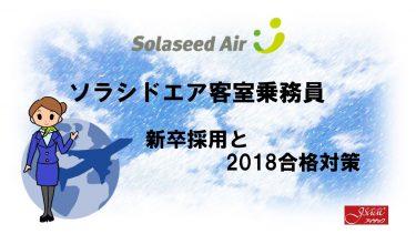 ソラシドエア客室乗務員新卒採用情報と2018合格対策。2600名合格のヒミツを公開!