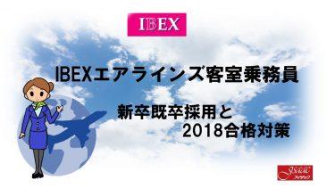 IBEXエアラインズ客室乗務員新卒既卒採用情報と2018合格対策。2600名合格のヒミツを公開!