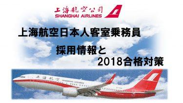 上海航空日本人客室乗務員採用情報と2018合格対策。2600名合格のヒミツを公開!