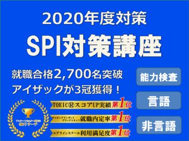 渋谷の「筆記試験SPI対策講座」毎月コース開講