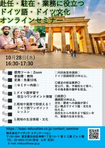 ドイツ語セミナーポスター